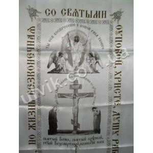 """Саван"" атлас 5 покрывало ритуальное"