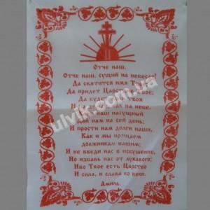 Салфетка 100 Отче наш шёлк