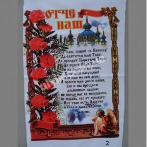 Салфетка 812 Отче наш Гвоздика