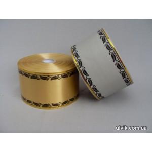 Колосок золото ЛS 8/100 лента ритуальная
