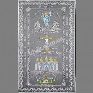 """""""Купола"""" тюль-цвет 549 покрывало ритуальное"""