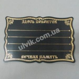 Табличка украинская СТ 17,09 ажурная с золотом